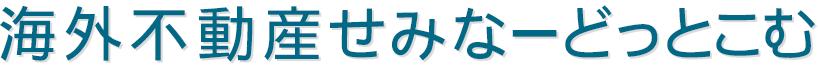 海外不動産セミナー.com