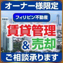【個別・オンライン】フィリピン不動産オーナー限定 物件賃貸管理・売却相談会 フィリピン不動産セミナー
