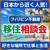 【個別・オンライン】フィリピン移住相談会セミナー ~フィリピンは日本からも近く人気!好きな場所で仕事をし、豊かな人生を過ごす時代が到来!~