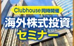 【オンライン開催】フィリピン株式投資セミナー ~グローバルな視点で語る海外株式投資 Clubhouse同時開催~